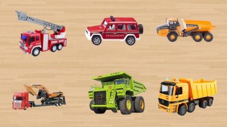 学习认识消防车越野车自卸卡车 运输车翻斗车等工程车