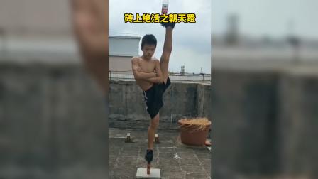 酷!小男孩展示砖上绝活之朝天蹬(一字马)!