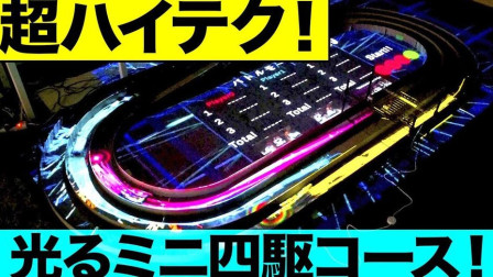 Tamiya Laser Project 梦幻的四驱车新玩法