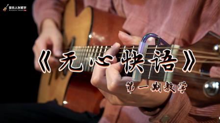 《无心快语》这么好听的曲子终于有详细教学了,第一期分享