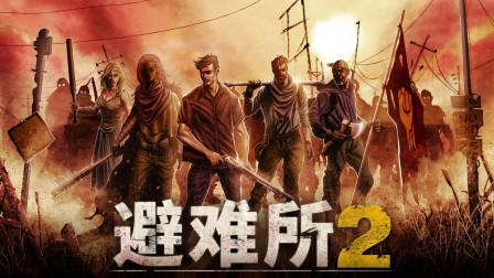 期4老派废土末世生存《庇护所2避难所2》最高难度中文一周目。。