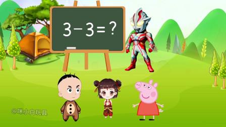 谁能教佩奇怎么回答?