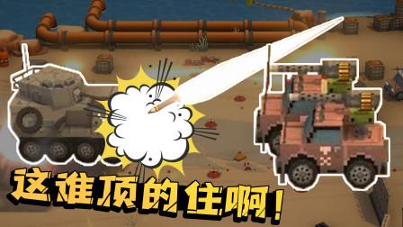 敌人竟用导弹和加特林吉普来克制坦克!关键时靠假货导弹救了大蜀