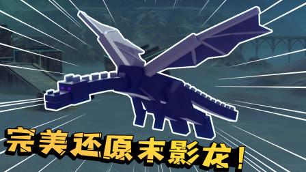 围攻秀:机械末影龙登场!还原度超高甚至比我的世界里更灵活!