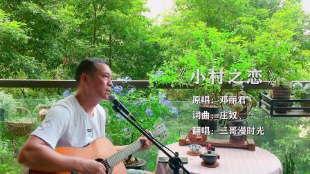 吉他弹唱,邓丽君《小村之恋》发行已42年,如今听起来恍若隔世又难忘
