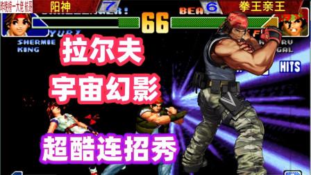 拳皇98c:宇宙幻影可以这么连?拉尔夫3重超必连招秀