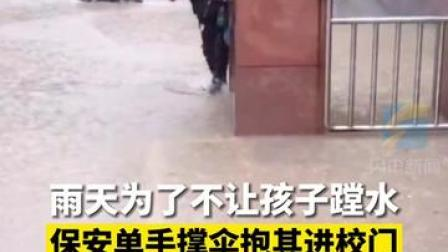 9月26日,山东平阴。下雨天为了不让孩子趟水,保安单手撑伞将其抱进校门。 #山东