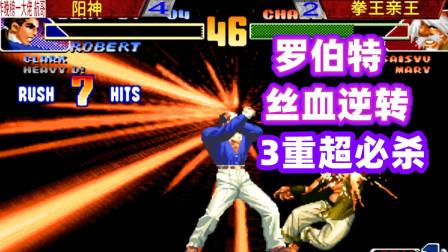 拳皇98c:阳神上演丝血大翻盘!拳王亲王砸了键盘!