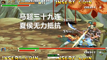 永恒唠游戏: 马超39连, 打的夏侯渊无力招架