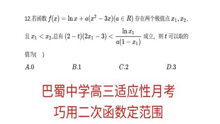 高三数学,巴蜀中学高三适应性月考,转化与化归加函数与方程思想