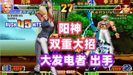 拳皇98c:阳神打出红丸双重大招,大发电者输出1万伏高压!
