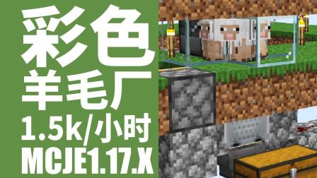 彩色羊毛厂1.5K每小时 - 我的世界生存红石JAVA1.17.x