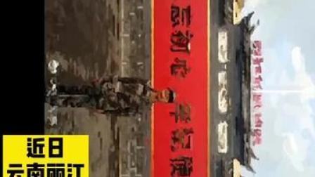 近日云南丽江#张桂梅的学生参军了 #傈僳族乡近20年来第一位女兵 网友:巾帼不让须眉!