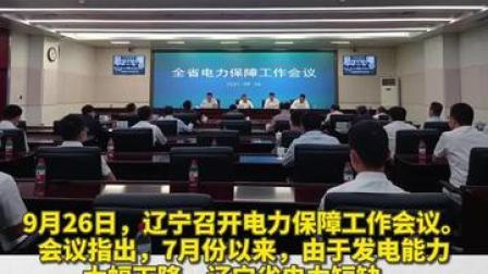 9月26日,辽宁表态,最大可能避免出现拉闸限电情况。