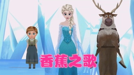 """冰雪奇缘MMD:艾莎、小安娜等人的""""香蕉之歌"""",好可爱啊"""