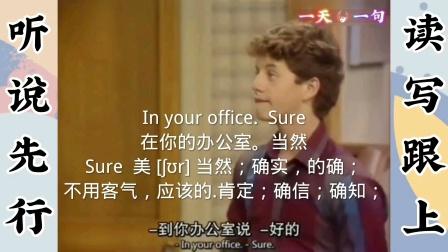 Inyouroffice.Sure 在你的办公室。当然 Sure美[ʃʊr]当然;确实,的确; 不用客气,应该的.肯定;确信;确知;