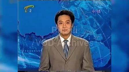 [全网独家]2002年8月9日天津二套天津新闻片尾广告天气预报天津卫视ID天津风采