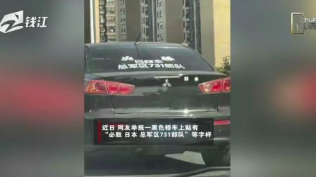 """江苏南通一轿车涂""""日本731部队""""标志,被警方依法控制"""
