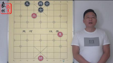 JJ象棋140关 实战中经常遇见的阵型 实用价值三四楼那么高