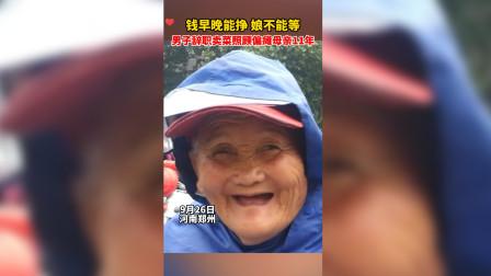 挣钱能等,尽孝不能等!男子辞职卖菜照顾86岁偏瘫母亲11年!