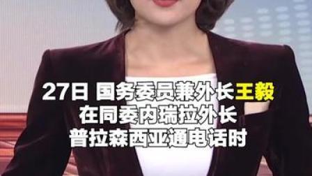 王毅:反对一切强权 不畏任何胁迫