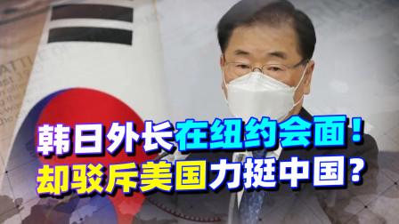什么信号?韩外长与日外长在纽约会面之际,却驳斥美国力挺中国?