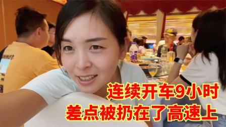 为了参加北京汽车厂家活动,女司机自驾BJ40连跑9个小时,差点累瘫