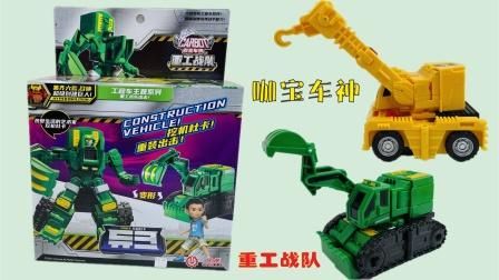 咖宝车神工程车主体系列玩具分享,挖掘机杜卡玩具开箱!