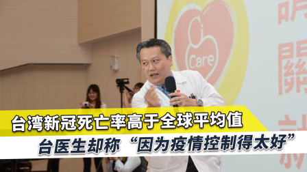 台湾疫情死亡率高出全球平均,台医生解释让人长眼,还拿西方比较