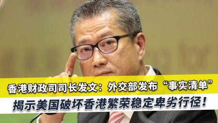 外交部强势出击后,香港高官重磅发文,美国罪行、恶行彻底戳破