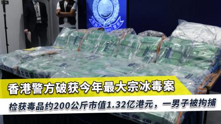 香港破获特大冰毒案,21岁男子被捕、或有更多人落网,港警发警告
