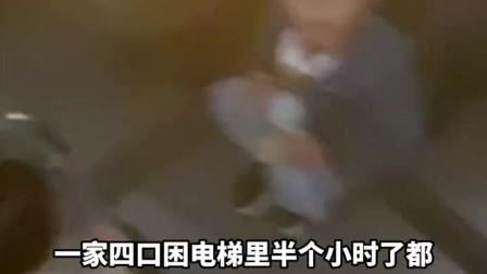 吉林延边,小区突然停电一家四口被困电梯45分钟,父母带孩子淡定脱困