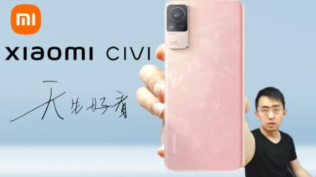 「科技美学开箱」天生好看 Xiaomi Civi开箱体验