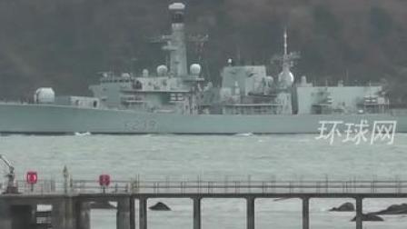 张狂!英航母编队护卫舰今天凌晨通过台湾海峡,还发推炒作