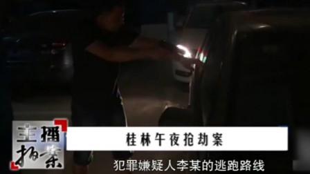 犯罪团伙携带砍刀和枪支,警方实施抓捕,对峙现场曝光