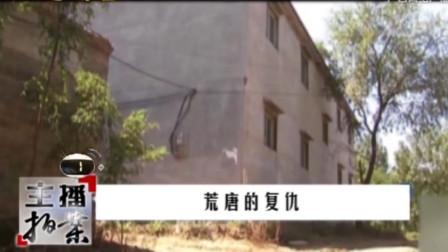 男子上邻居家串门,不料引来杀身之祸,原因让人意外