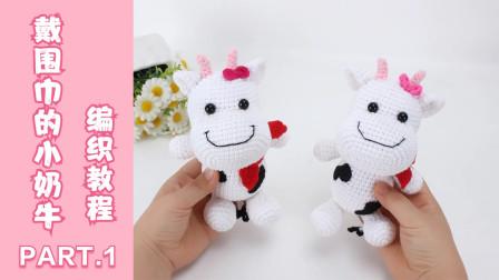 娟娟编织 戴着红围巾的可爱小奶牛