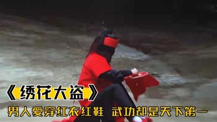 男人一身红衣,爱穿绣花鞋,武功却是天下第一,武侠片