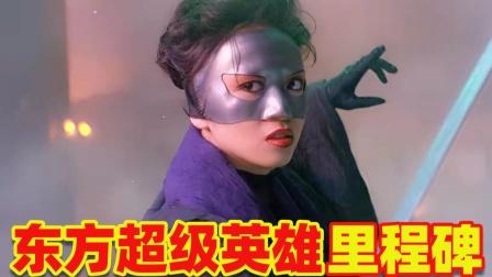3女神化身东方超级英雄,大反派成为童年阴影