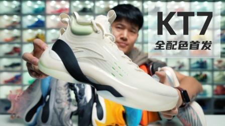 年度重磅!KT7全配色全网首发!氮科技平台新旗舰丨Z说球鞋