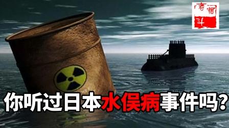 日本真实'丧尸'事件,这不比电影可怕?