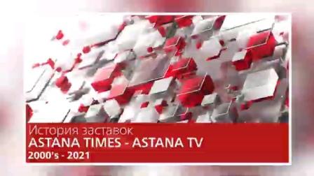 哈萨克斯坦阿斯塔纳电视台《阿斯塔纳时报》历年片头合集(2000's-now)