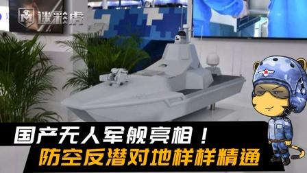 国产无人军舰亮相!小艇扛大炮武装到牙齿,防空反潜对地样样精通