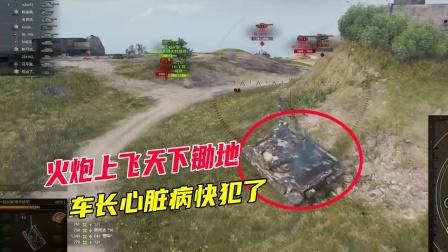 坦克世界:一门飞天锄地的火炮,60TPL的车长要副好心脏