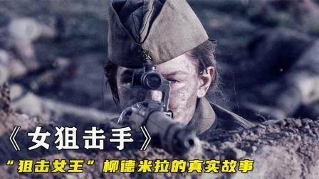 《女狙击手-下》二战传奇女狙击手,巾帼英雄柳德米拉