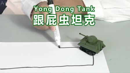 一辆能沿着线跑的小坦克,竟然快速解决了人类哲学难题?