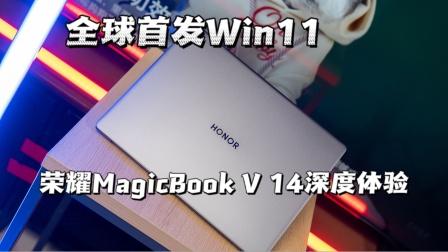 不愧旗舰之名 全球首发Win11 荣耀MagicBook V 14深度体验