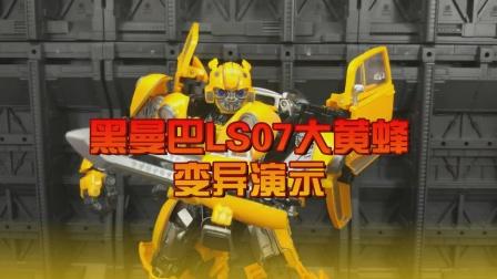 黑曼巴LS07大黄蜂变形演示