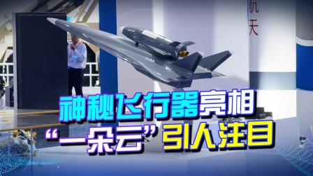 """神秘模型亮相珠海,""""一朵云""""引人注目,中国航天实现飞跃式进步"""