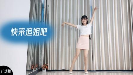 小芒舞蹈【快来追姐吧】